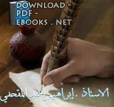 كتب إبراهيم المقحفي