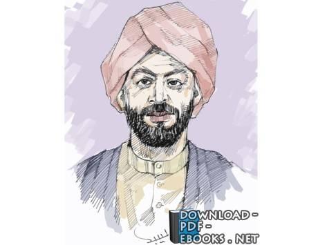 كتب برهان الإسلام الزرنوجي
