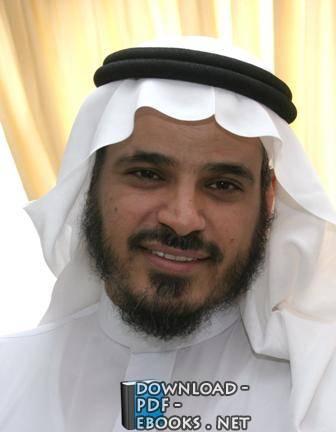 كتب راشد بن حسين العبد الكريم