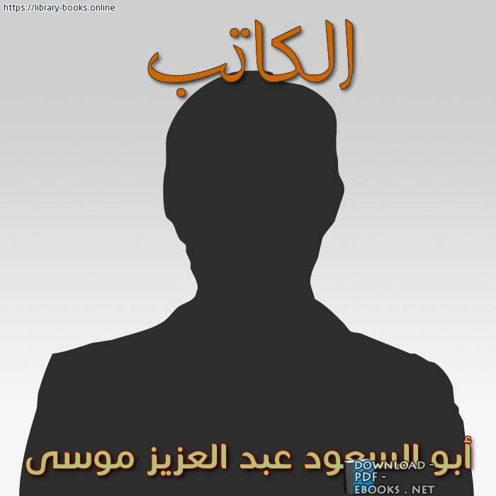 كتب أبو السعود عبد العزيز موسى