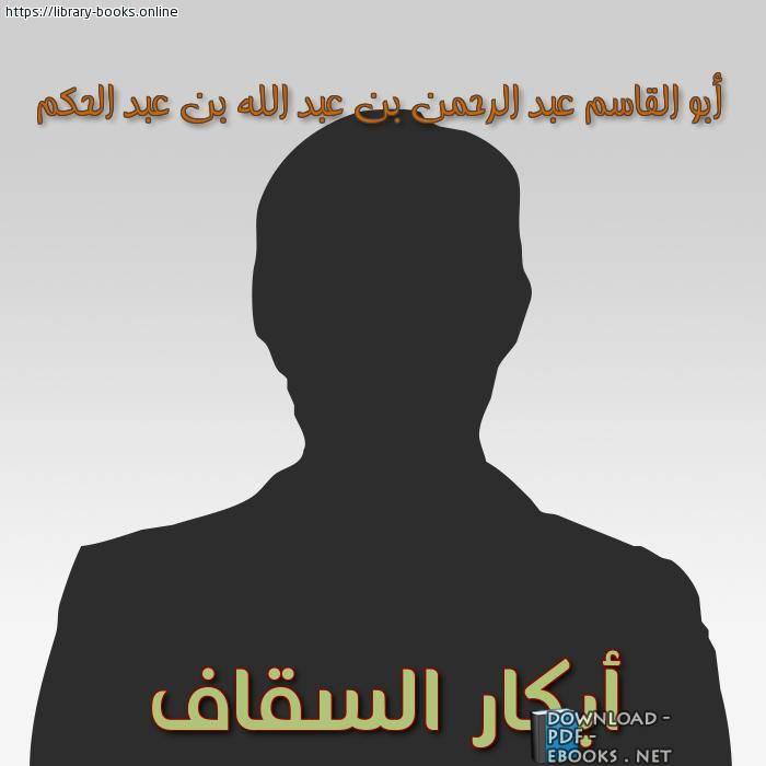 كتب أبو القاسم عبد الرحمن بن عبد الله بن عبد الحكم