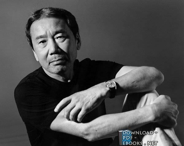 كتب هاروكي موراكامي