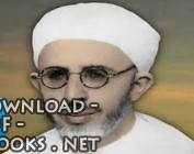 كتب محمد المختار السوسي