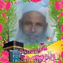 كتب محمد علي محمد إمام