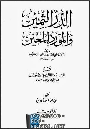 كتاب الدر الثمين والمورد المعين شرح المرشد المعين على الضروري من علوم الدين