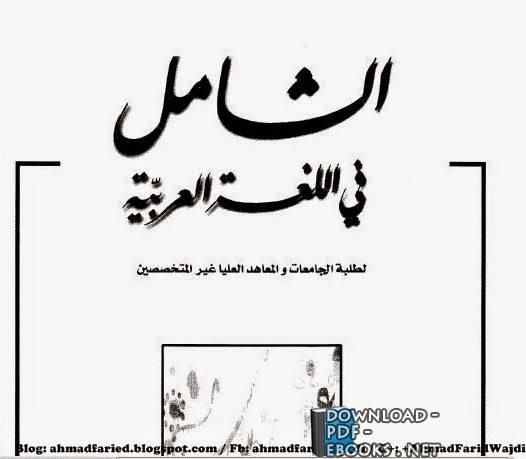 كتاب الشامل في اللغة العربية