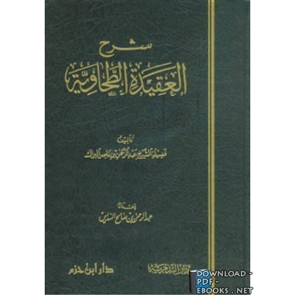 ❞ كتاب شِرح العقيدة الطحاوية ❝  ⏤ عبد الرحمن بن ناصر البراك