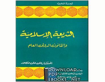كتاب الشريعة الإسلامية والقانون الدولى العام