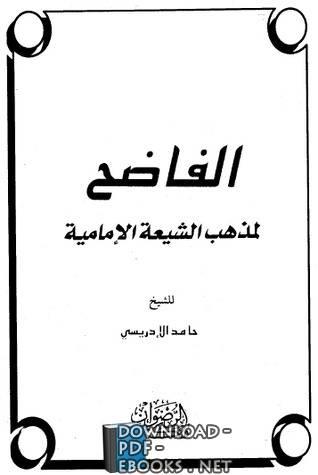 كتاب الفاضح لمذهب الشيعة الإمامية