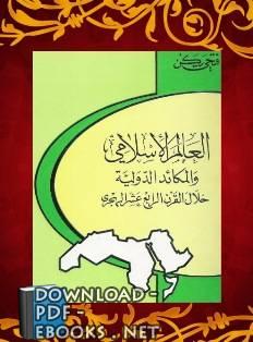 كتاب العالم الإسلامي والمكائد الدولية خلال القرن الرابع عشر الهجري