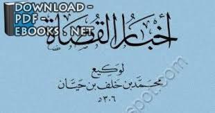 كتب محمد بن خلف بن حيان وكيع
