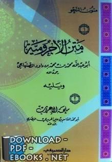 ❞ كتاب متن الأجرومية ويليه ملحة الإعراب ❝  ⏤ محمد بن الصنهاجي البصري