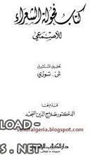 كتاب فحولة الشعراء للأصمعي