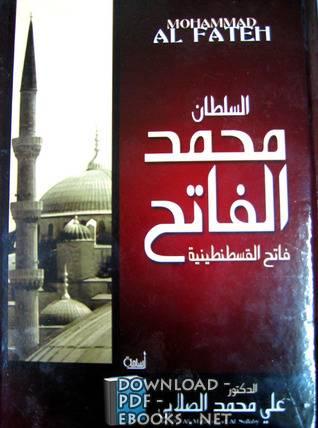 كتاب فاتح القسطنطينية السلطان محمد الفاتح