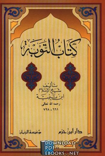 كتاب التوبة