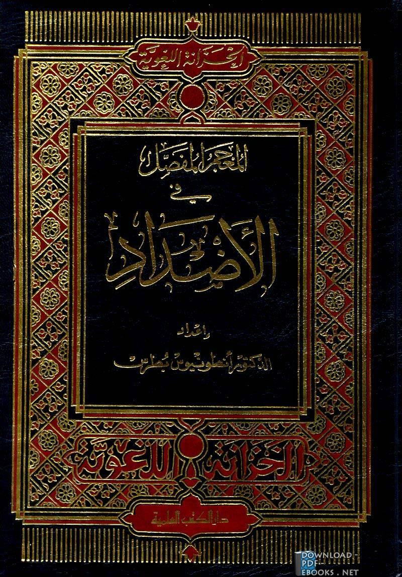❞ كتاب المعجم المفصل في الأضداد ❝