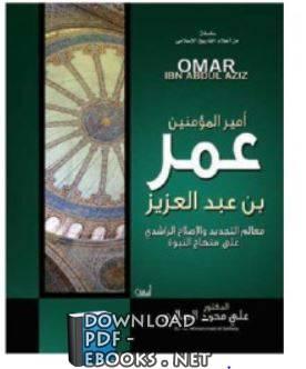 كتاب عمر بن عبد العزيز معالم التجديد والإصلاح الراشدي على منهاج النبوة