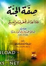 كتاب صفة الجنة وما أعد الله لأهلها من النعيم (ابن أبي الدنيا) (ط الرسالة)