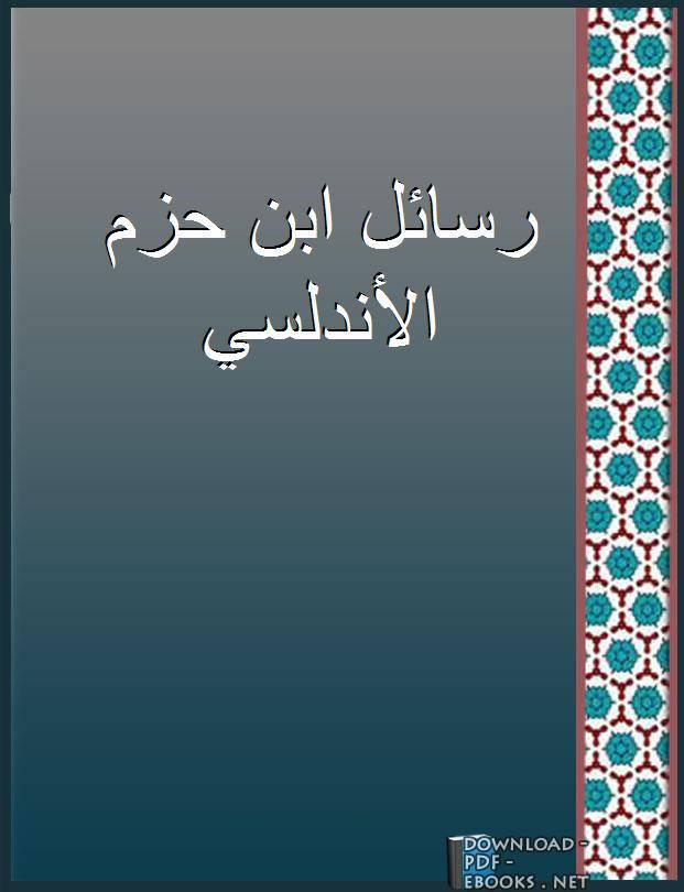 ❞ كتاب رسائل ابن حزم الأندلسي ❝  ⏤ أبو محمد علي بن أحمد بن سعيد بن حزم الأندلسي