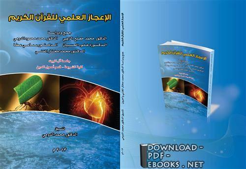 كتاب الإعجاز العلمي في القرآن الكريم