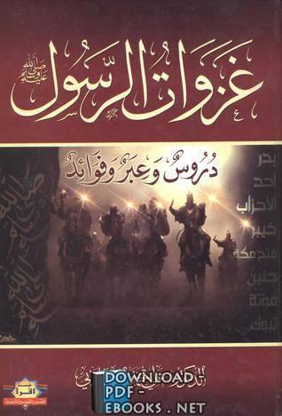 كتاب غزوات الرسول صلي الله عليه وسلم دروس وعبر وفوائد