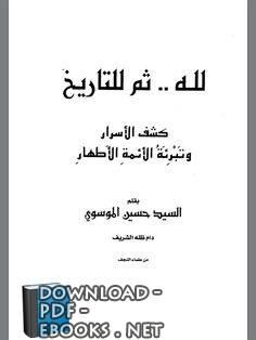 كتاب لله ثم للتاريخ كشف الأسرار وتبرئة الأئمة الأطهار