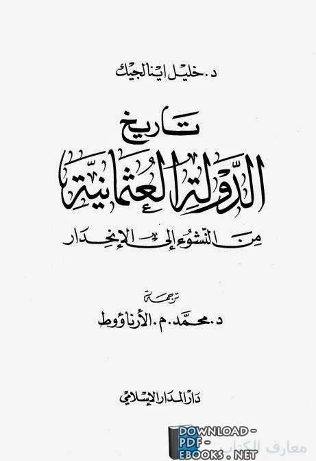 ❞ كتاب تاريخ الدولة العثمانية من النشوء إلى الإنحدار ❝  ⏤ خليل اينالجيك