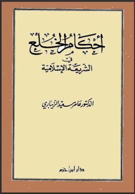 كتاب أحكام الخلع في الشريعة الإسلامية