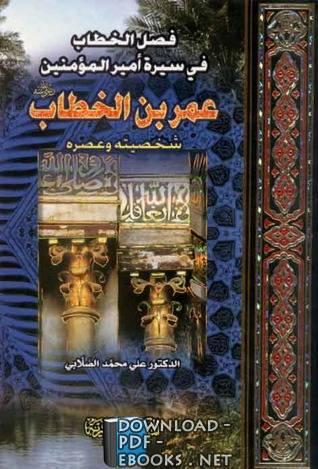 كتاب فصل الخطاب في سيرة ابن الخطاب أمير المؤمنين عمر بن الخطاب شخصيته وعصره