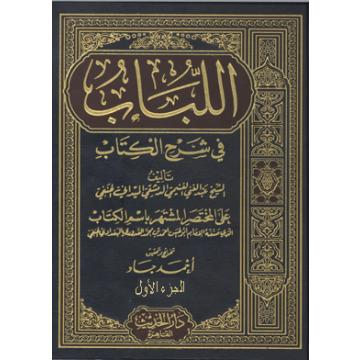 كتاب البيوع في الفقه الحنفي