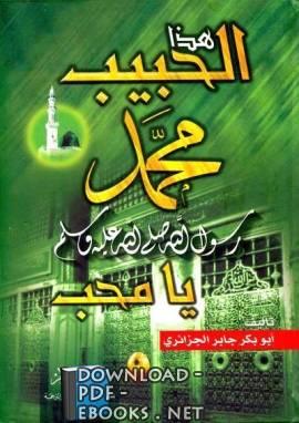 ❞ كتاب هذا الحبيب محمد رسول الله صلى الله عليه وسلم يا محب ❝