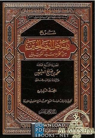 كتاب رياض الصالحين ابن عثيمين