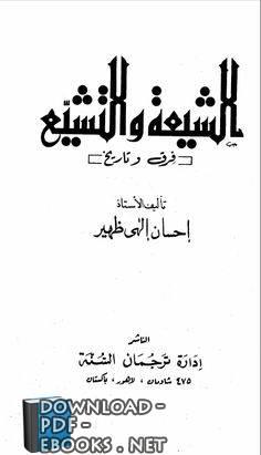 كتاب الشيعة والتشيع فرق وتاريخ