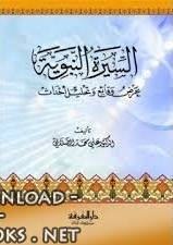 ❞ كتاب السيرة النبوية عرض وقائع وتحليل أحداث pdf ❝  ⏤ علي محمد محمد الصلابي