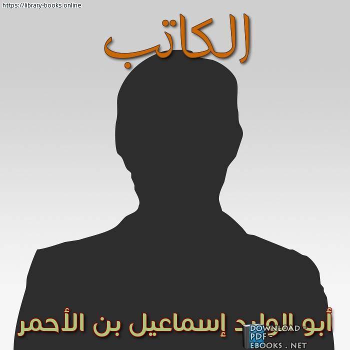 كتب أبو الوليد إسماعيل بن الأحمر