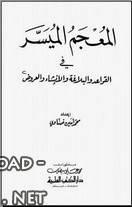 ❞ كتاب المعجم الميسر في القواعد والبلاغة والإنشاء والعروض ❝  ⏤ محمد أمين ضناوي
