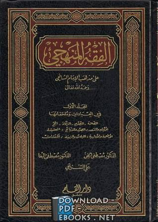 تحميل كتاب الفقه المنهجي على مذهب الإمام الشافعي pdf
