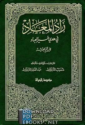 كتاب زاد المعاد في هدي خير العباد (ت: الأرناؤوط)