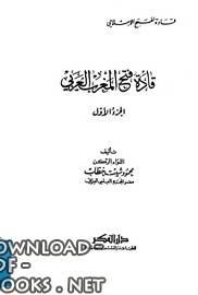 ❞ كتاب قادة فتح المغرب العربي ❝  ⏤ محمود شيث خطاب