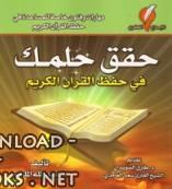 تحميل كتاب حقق حلمك في حفظ القرآن الكريم