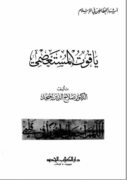 ❞ كتاب ياقوت المستعصمي ❝  ⏤ صلاح الدين المنجد