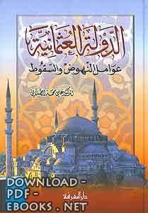 Download Book Origins Of History Othmany Pdf Noor Library 14