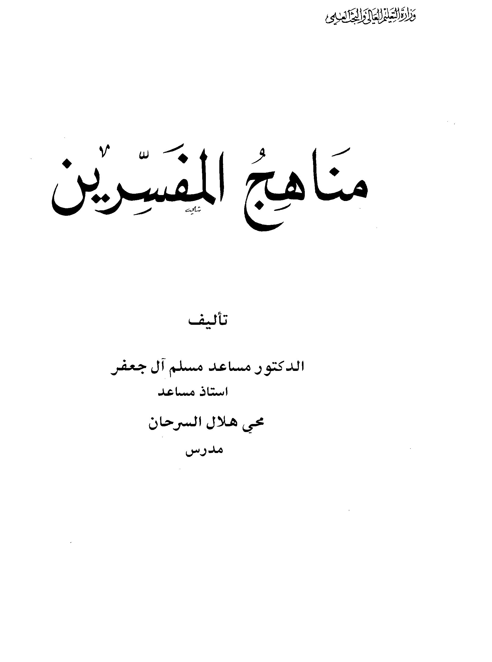 كتاب مناهج المفسرين
