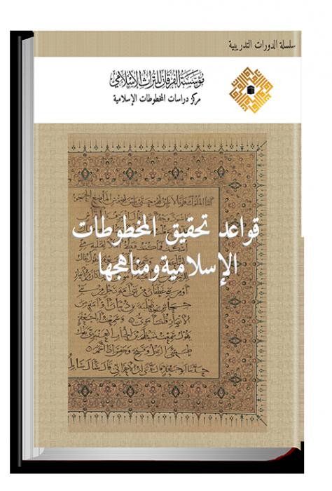 كتاب قواعد تحقيق المخطوطات