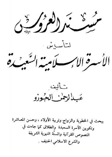 ❞ كتاب مسند العروس لتأسيس الأسرة الإسلامية السعيدة ❝