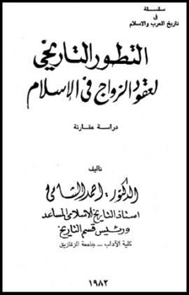 كتاب التطور التاريخي لعقود الزواج في الإسلام دراسة مقارنة