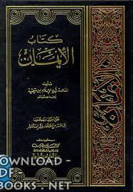 ❞ كتاب الإيمان (ابن تيمية) ❝  ⏤ أحمد بن عبد السلام بن تيمية