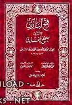 كتاب فتح الباري بشرح صحيح البخاري (ط السلفية)
