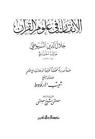 كتاب الإتقان في علوم القرآن (ط. الرسالة)
