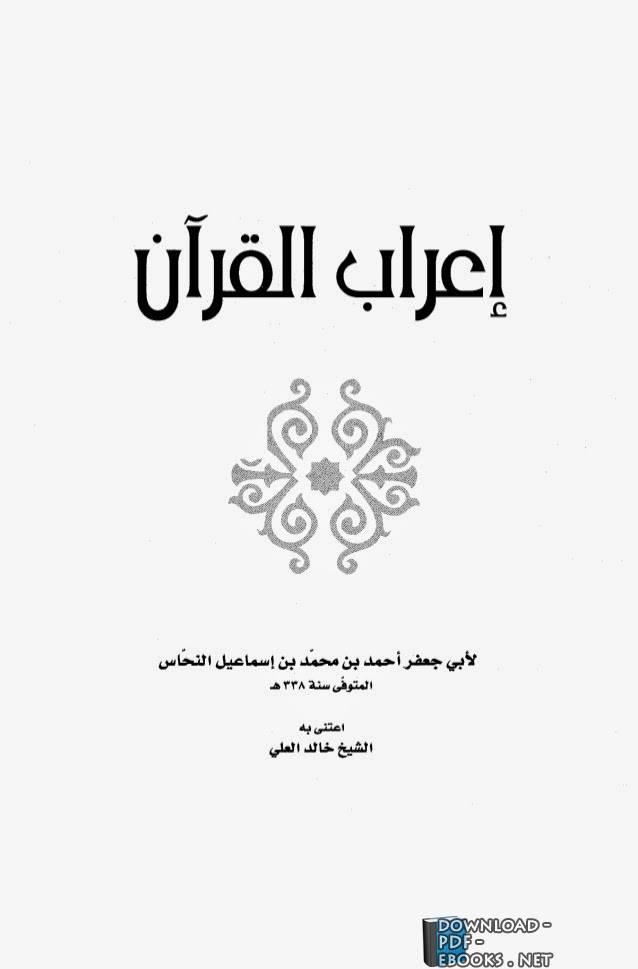كتاب إعراب القرآن (ط دار المعرفة)